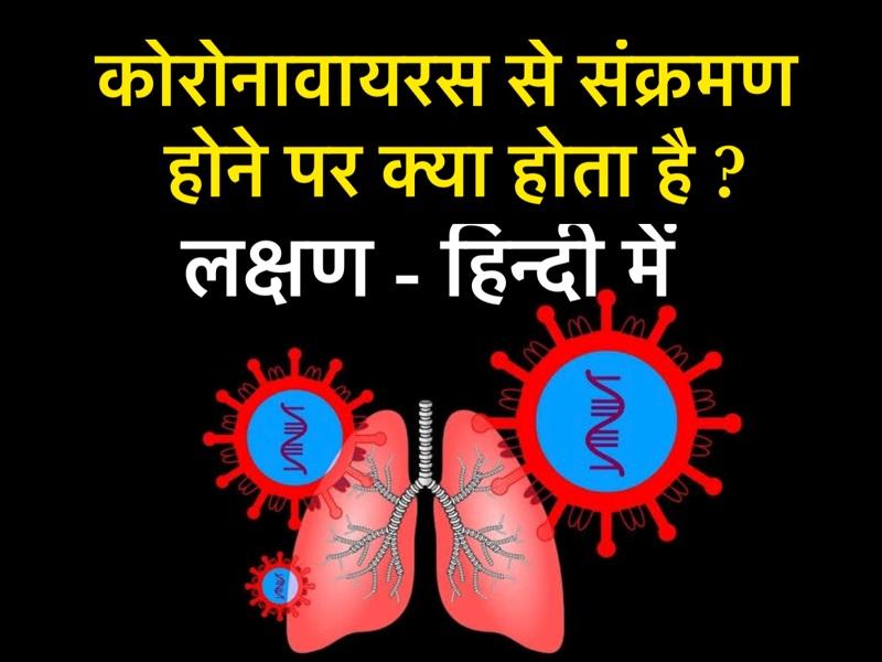 कोरोनावायरस से संक्रमण के लक्षण